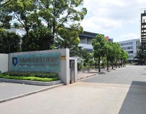 上海市园林学校