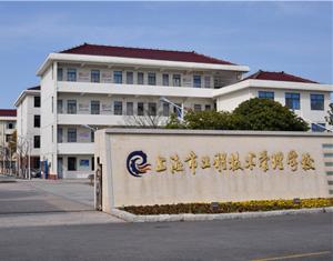 上海市工程技术管理学校